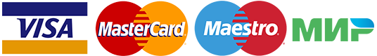 Вы можете рассчитаться с нами с помощью: VISA, MasterCard, Maestro, МИР